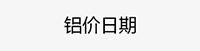 江西昊方铝业有限公司